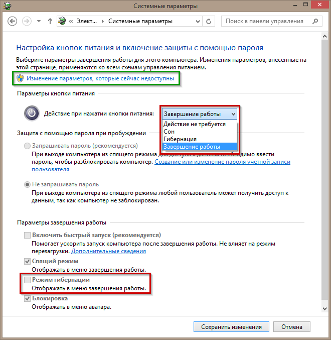 Windows 8 Энергопитание